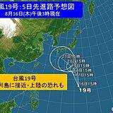 史上初 5日連続で台風に 列島への影響は