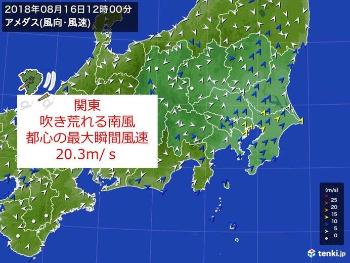 関東 強い南風 都心で20.3メートル