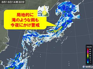 観測史上1位の大雨も 東北まだ警戒