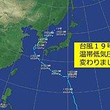 台風19号が温帯低気圧に 高波警戒続く