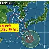 台風19号非常に強い勢力に 今夜には奄美