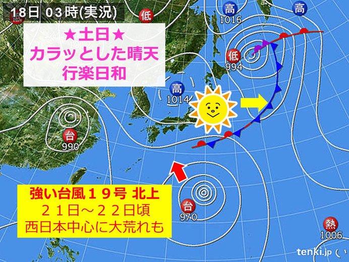 「秋晴れ」は続かず 台風がゆっくり北上