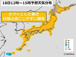 18日 西日本・東海エリアの天気と注意点
