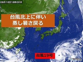 台風19号北上 次第に不快な暑さに