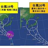 台風19号北上中 新たに20号も接近