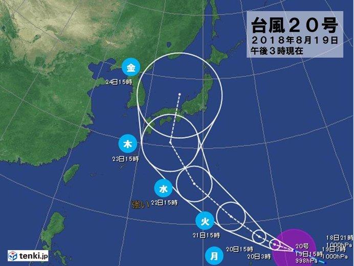 「弟」台風20号の動向は?