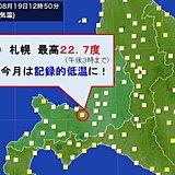 札幌 8月中旬は記録的低温に
