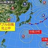 20日 ダブル台風北上中 19号接近
