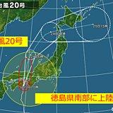 台風20号 徳島県南部に上陸