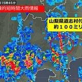 山梨県で記録的短時間大雨情報