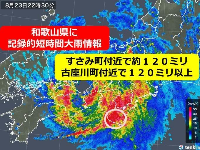 和歌山県で記録的短時間大雨情報