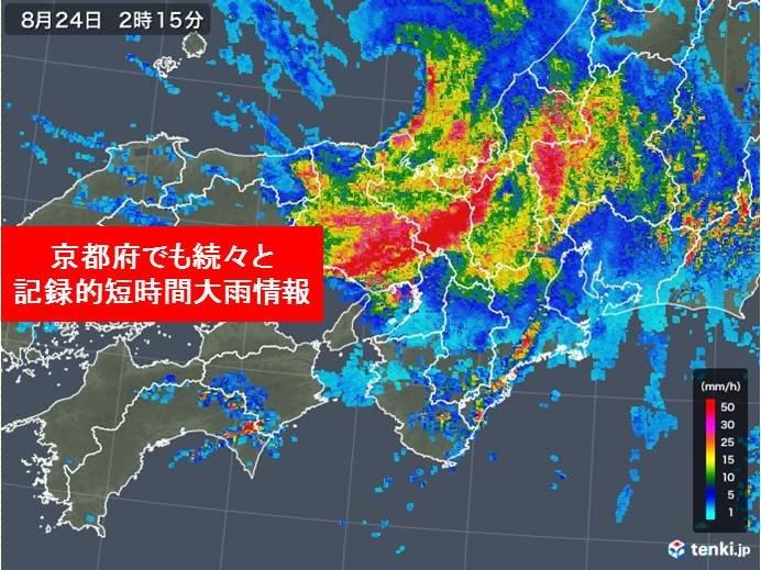 京都府でも続々と記録的短時間大雨情報