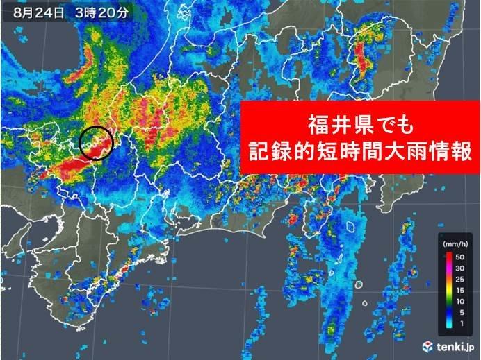 福井県でも記録的短時間大雨情報