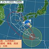 奄美・九州南部 暴風や高波に厳重警戒