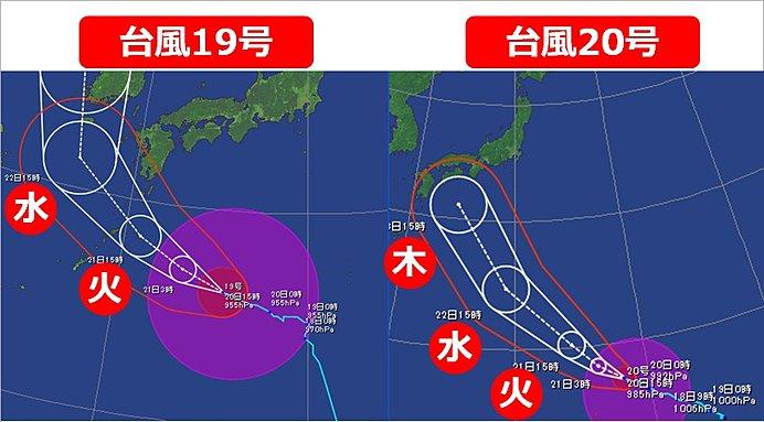 台風19号 非常に強い勢力でかなり接近か