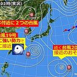 21日非常に強い台風19号接近 20号も