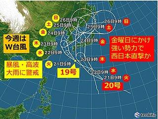 週間 W台風 20号は西日本直撃か
