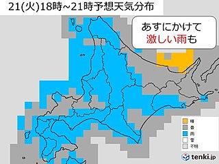 北海道 大雨の恐れ 土砂降りの雨に
