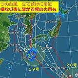 台風19号に続き20号 災害級の大雨警戒