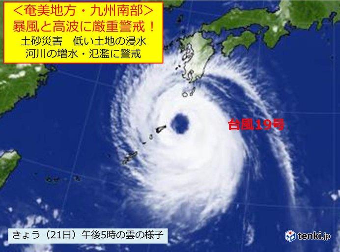 奄美・九州南部 大荒れの天気