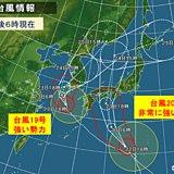 台風の今後の見通しと警戒点