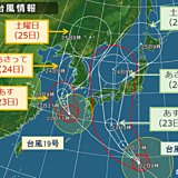 週間 W台風 大規模災害レベルの大雨警戒