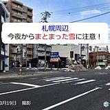 札幌周辺 明日はまとまった雪に注意