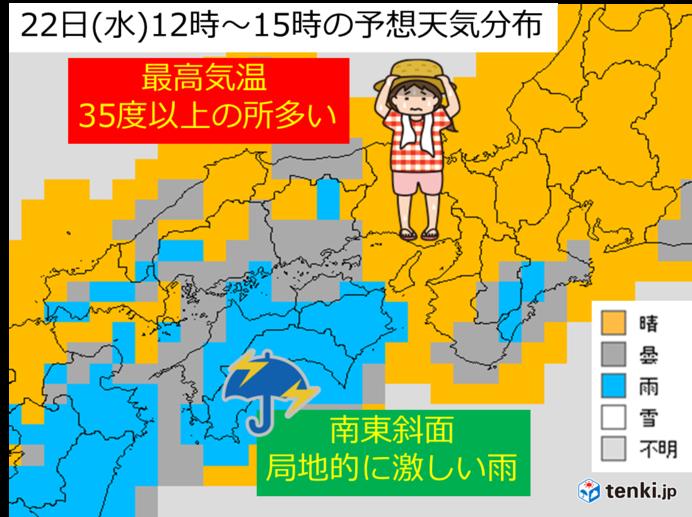 22日~西日本・東海エリアの天気と注意点