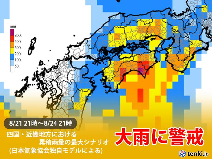 Rain is raining hard to land typhoon 20