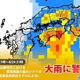 台風20号上陸へ めったにない大雨か