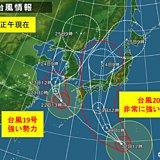 北上中の台風20号 非常に強い勢力に