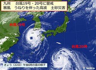 九州 台風19号・20号に警戒