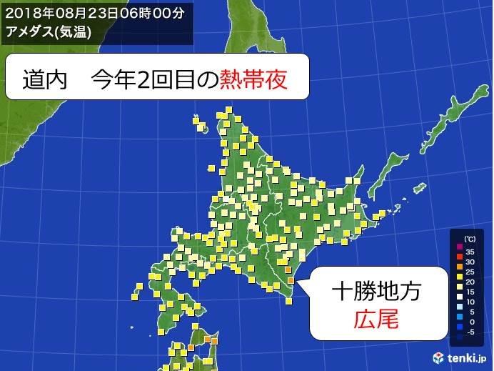 北海道 今年2回目の熱帯夜