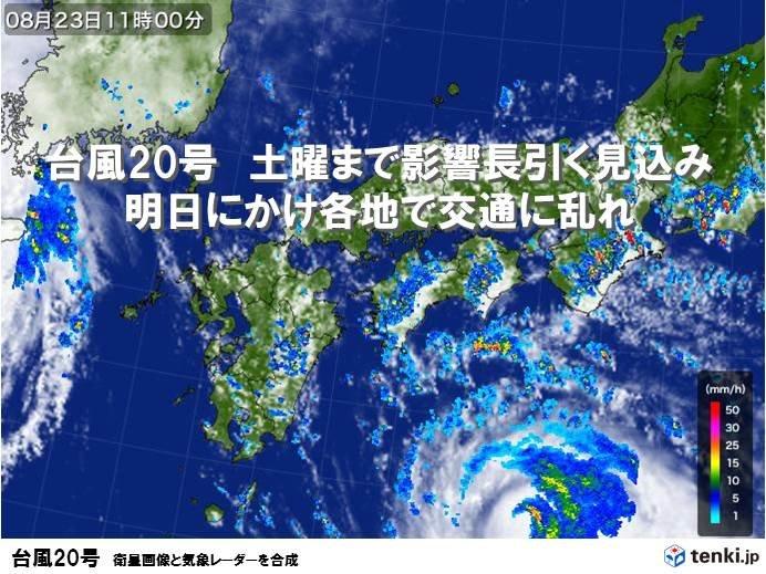 土曜まで台風の影響続く 既に交通に乱れも
