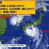 九州 2つの台風 暴風・高波に警戒