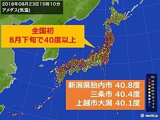 厳しすぎる残暑 8月下旬で初めて40度超