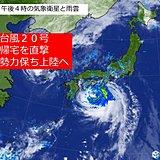強い台風20号 金曜朝の通勤への影響は
