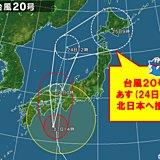 台風20号 急な強い雨や風に注意 東北