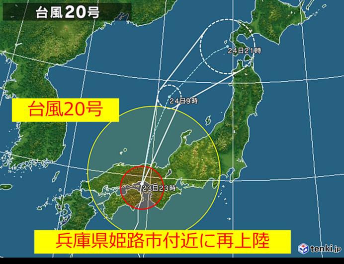 台風20号 兵庫県姫路市付近に再上陸