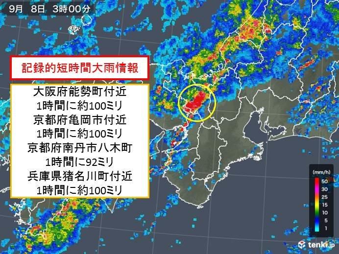 近畿で約100ミリ 記録的短時間大雨