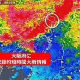 大阪府で記録的短時間大雨情報