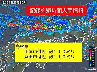 島根県で次々猛烈な雨 記録的短時間大雨