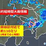東京世田谷で記録的短時間大雨情報