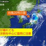24日 西日本・東海エリアの天気と注意点