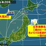 台風接近 局地的な大雨のおそれ 東北