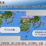 ダブル台風からダブル低気圧へ 影響続く
