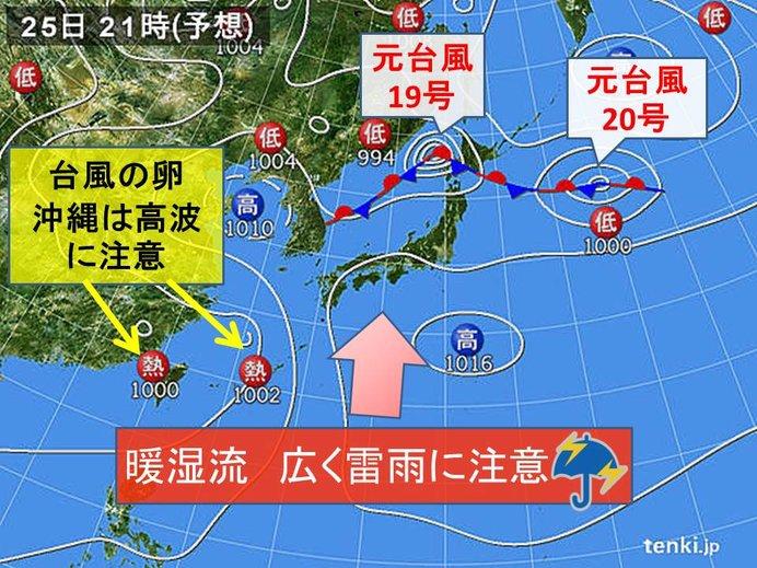 8月最後の週末 雷雨に注意 台風の卵も