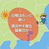 日曜さらに暑さ猛烈 激暑いつまで 関東