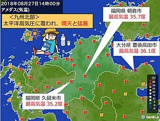 九州北部 厳しい残暑が続く
