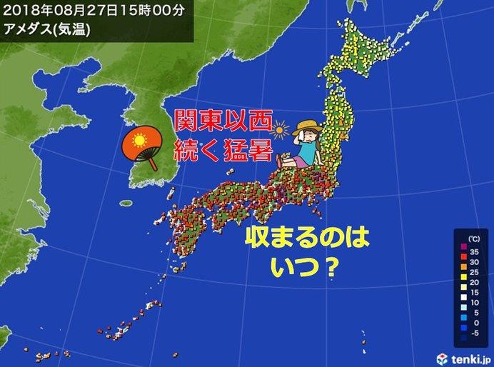 きょうも関東以西で猛暑 この暑さいつまで